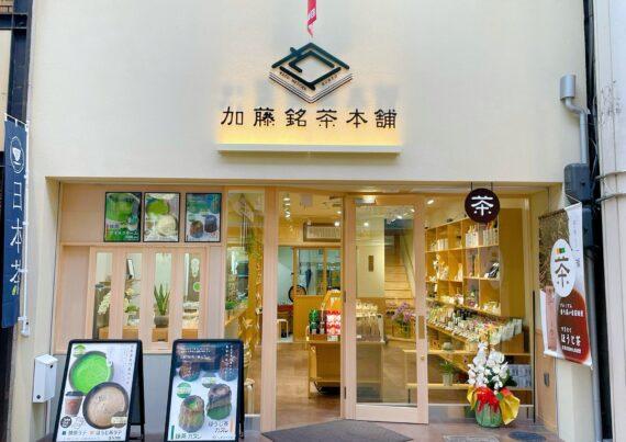 加藤銘茶本舗